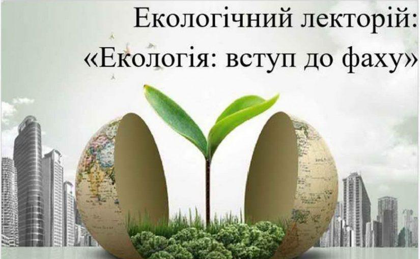 Урочисте відкриття екологічного лекторію «Екологія: вступ до фаху»