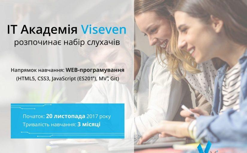 Viseven стартує курси веб-програмування у ЖДТУ