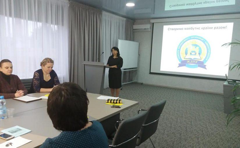 Відкриття тижня менеджменту і туризму в ЖДТУ