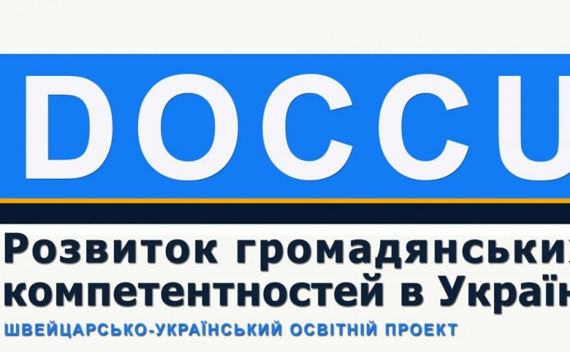 Викладачі ЖДТУ підвищили кваліфікацію в рамках Швейцарсько-українського проекту «Розвиток громадянських компетентностей в Україні – DOCCU»