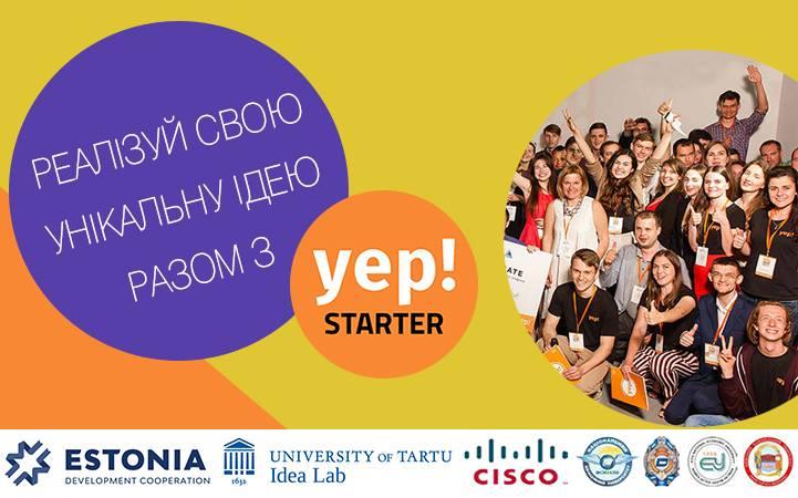 Розпочато новий набір до бізнес-інкубаторів YEP