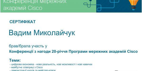 26_Certificate_Vadym_Mykolaichuk-1