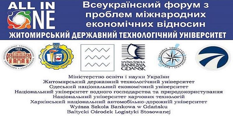 """Всеукраїнський форум з проблем міжнародних економічних відносин (в онлайн форматі) """"Проблеми розвитку малих відкритих економік"""""""