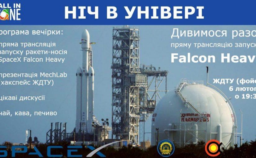 Ніч в університеті: дивимося разом пряму трансляцію Falcon Heavy