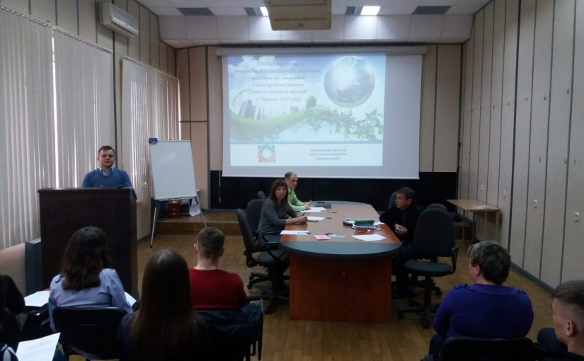 XIV Всеукраїнська наукова конференція студентів, магістрів та аспірантів «Сучасні проблеми екології»
