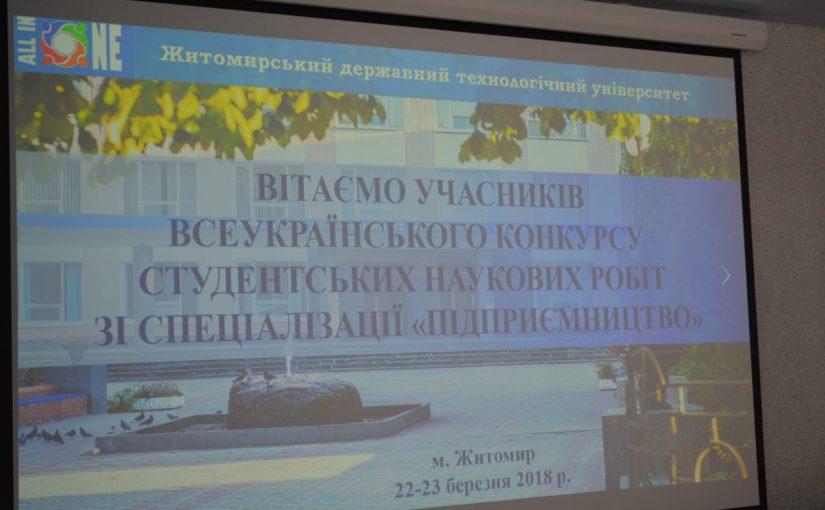На базі ЖДТУ відбувся ІІ тур Всеукраїнського конкурсу студентських наукових робіт зі спеціалізації «Підприємництво»