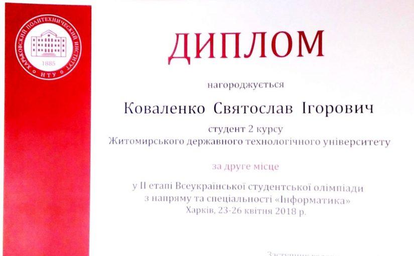 """Студент ФІКТ виборов 2 місце на Всеукраїнській олімпіаді зі спеціальності """"Інформатика"""""""