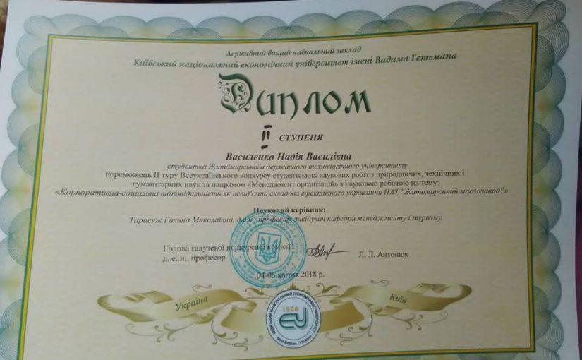 Вітаємо з перемогою в конкурсі студентських наукових робіт з напряму «Менеджмент організацій»