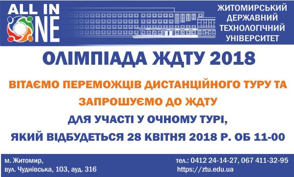 Підведено підсумки дистанційного туру всеукраїнської олімпіади ЖДТУ