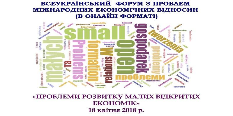 Відзначення Дня Європи розпочато…проведенням Всеукраїнського форуму з проблем міжнародних економічних відносин