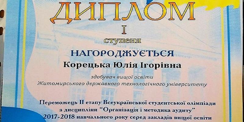 Вітаємо з перемогою у Всеукраїнській студентській олімпіаді з дисципліни «Організація і методика аудиту»!