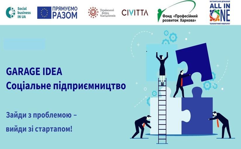 Garage Idea для соціального підприємництва
