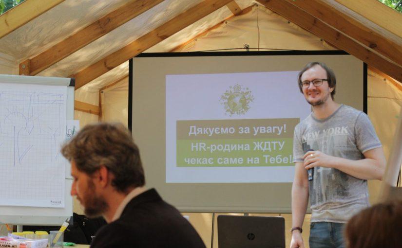 Майстерня міста Житомир 2018: пізнавальний тренінг «HR-management в еко-проектах Житомира»