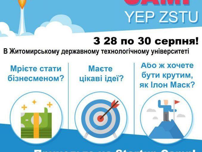 Startup Camp YEP ZSTU продовжує набір!