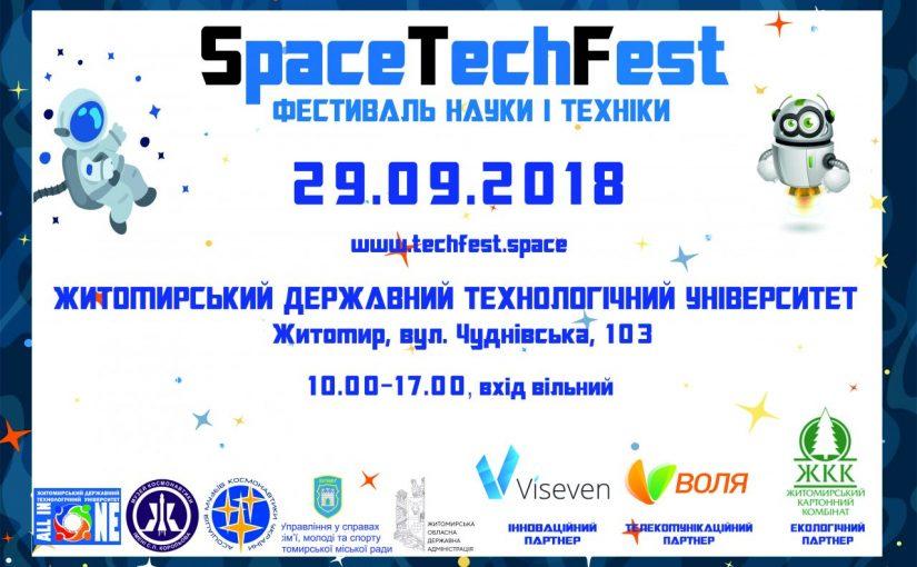 Фестиваль науки і техніки «SpaceTechFest 2018»