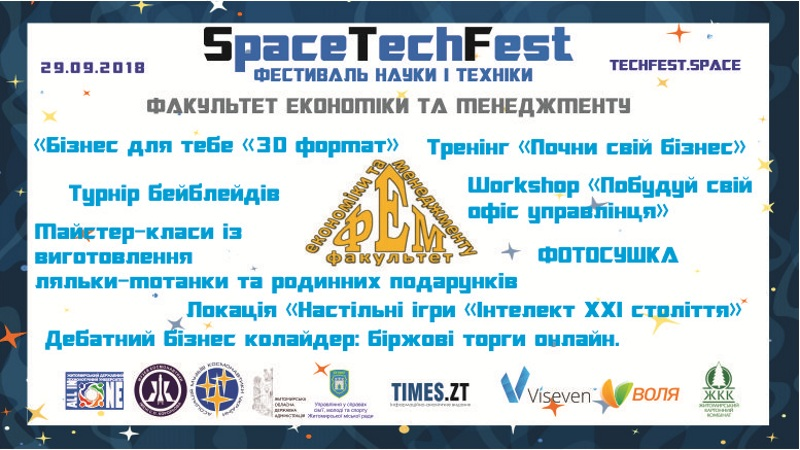 Факультет економіки та менеджменту на фестивалі науки і техніки SpaceTechFest 2018