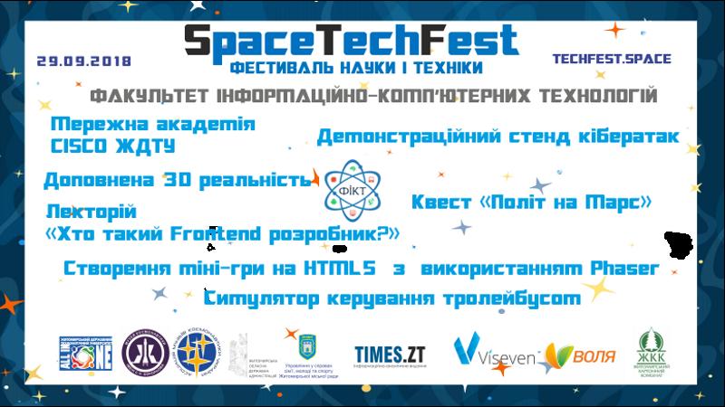 Факультет інформаційно-комп'ютерних технологій на фестивалі науки і техніки SpaceTechFest 2018