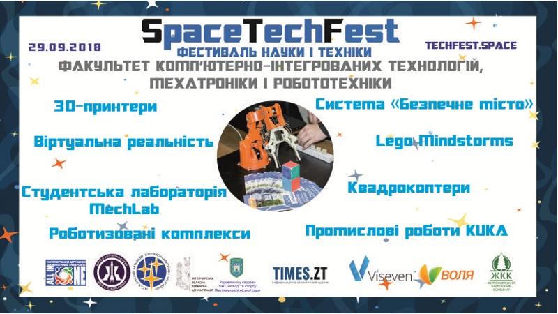Факультет комп'ютерно-інтегрованих технологій, мехатроніки і робототехніки на фестивалі науки і техніки SpaceTechFest 2018