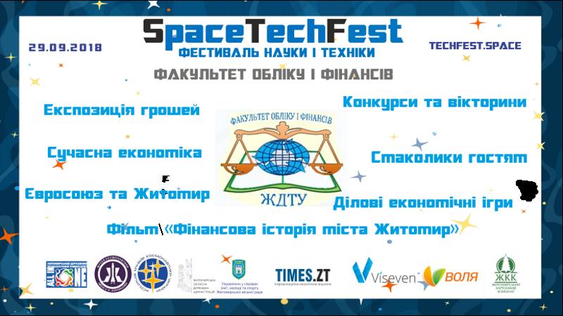 Факультет обліку і фінансів на фестивалі науки і техніки SpaceTechFest 2018
