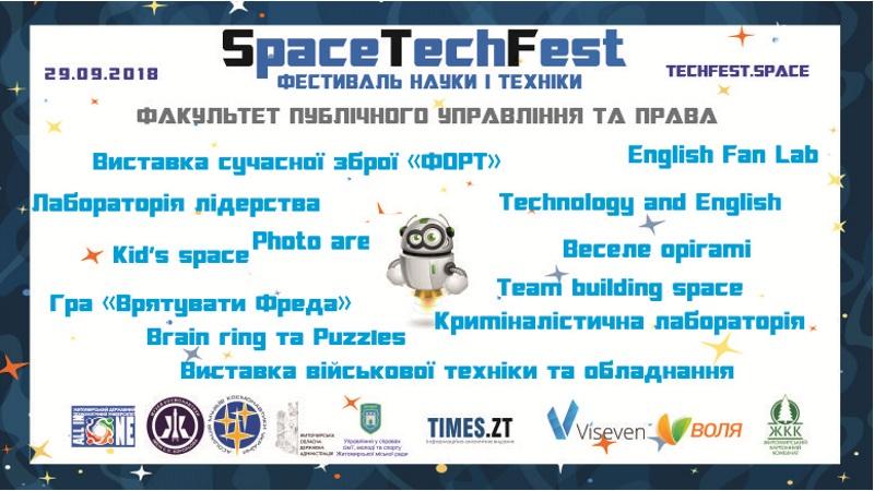 Факультет публічного управління та права на фестивалі науки і техніки SpaceTechFest 2018