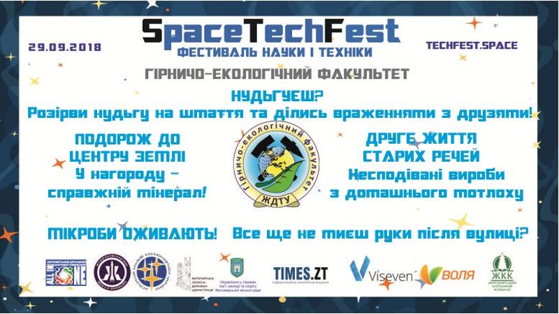 Гiрничо-екологiчний факультет на фестивалі науки і техніки SpaceTechFest 2018