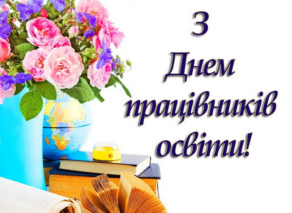 Вітаємо з днем працівника освіти