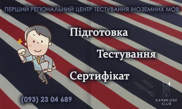 Перший незалежний центр оцінювання іноземних мов в м. Житомирі з можливістю отримання сертифікату