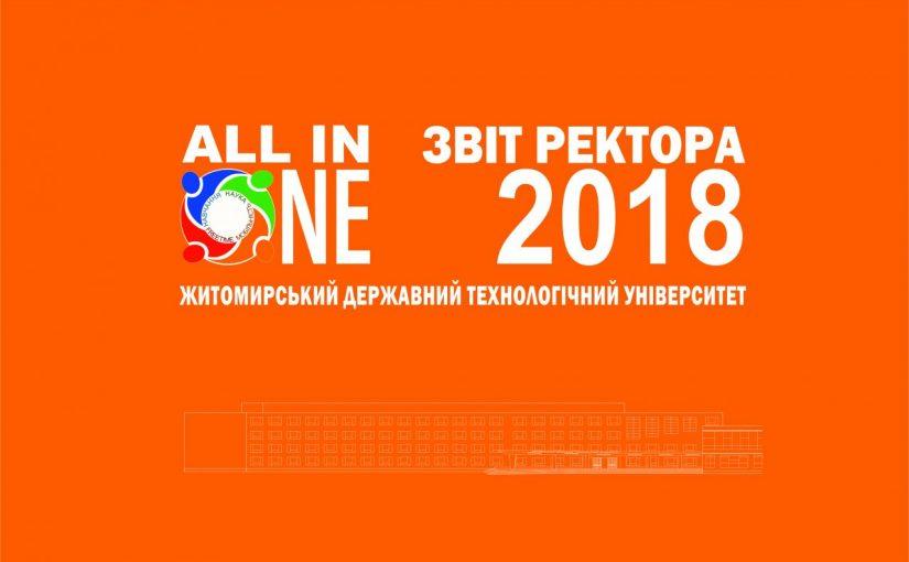 Звіт ректора Житомирського державного технологічного університету за 2018 рік