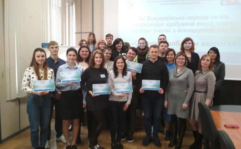 ХV Всеукраїнська наукова on-line конференція здобувачів вищої освіти і молодих учених з міжнародною участю «Сучасні проблеми екології»