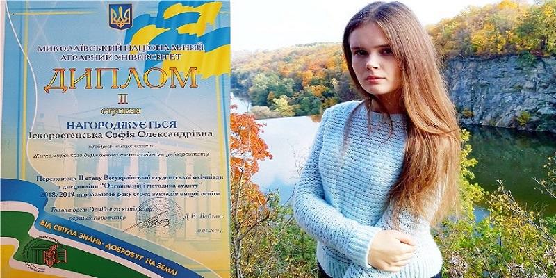 Перемога у ІІ етапі Всеукраїнської студентської олімпіади з дисципліни «Організація і методика аудиту»
