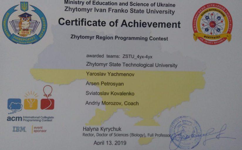 Перемога студентів факультету ІКТ у I етапі Всеукраїнської студентської (командної) олімпіади з програмування