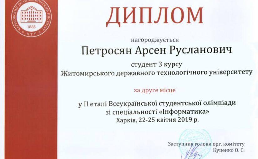 Чергова перемога студента факультету ІКТ у ІІ етапі Всеукраїнської студентської олімпіади