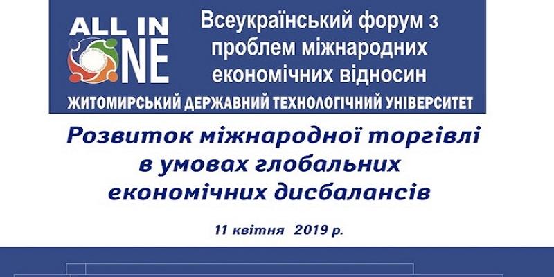 Відбувся Всеукраїнський форум з проблем міжнародних економічних відносин