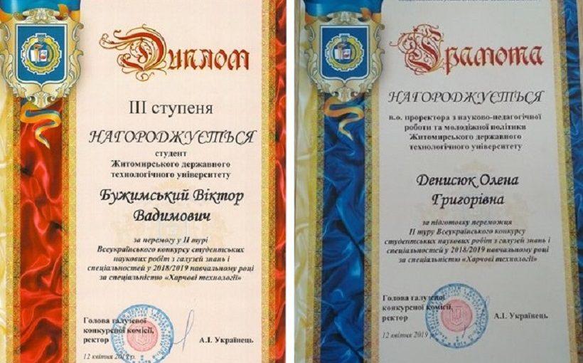Студент кафедри економіки та підприємництва Бужимський Віктор здобув ІІІ місце у Всеукраїнському конкурсі студентських наукових робіт