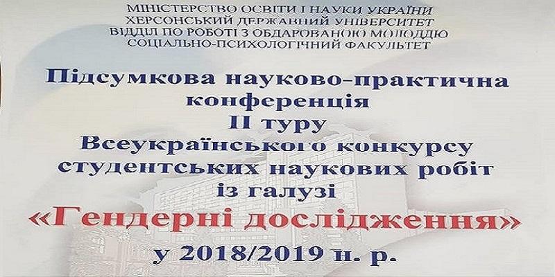 Перемога у студентів ФОФ II турі Всеукраїнського конкурсу студентських наукових робіт із галузі «Гендерні дослідження»