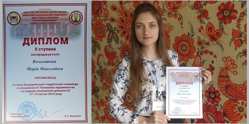 Студентка ФЕМ Волосатова Марія здобула перемогу у фаховій олімпіаді з економіки підприємства