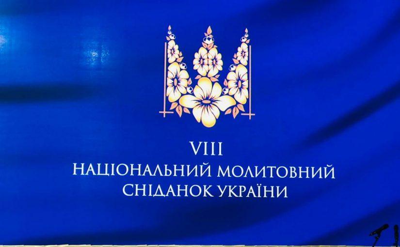 Ректор Житомирської політехніки взяв участь у VIII Національному молитовному сніданку України