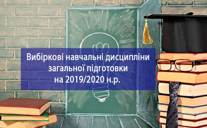 https://news.ztu.edu.ua/wp-content/uploads/2019/05/vybirkovi-navchalni-dystsypliny-825x510.jpg