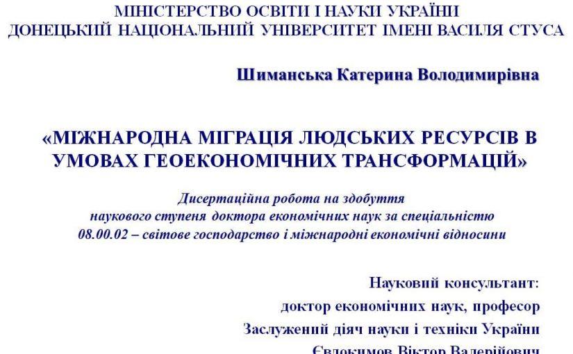 Ректор Житомирської політехніки підготував для Житомирського регіону першого доктора наук з міжнародних економічних відносин