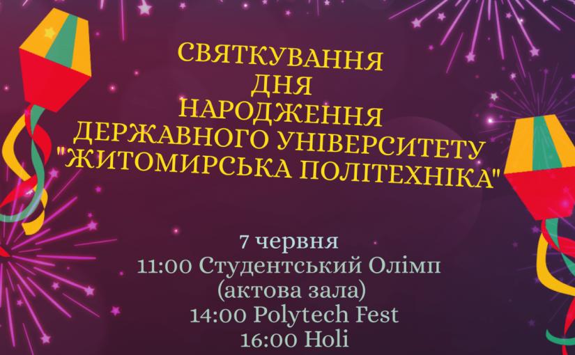 Анонс заходів з нагоди святкування Дня університету 7 червня 2019 року