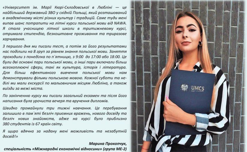 Літнє навчання студентів-міжнародників Житомирської політехніки за кордоном