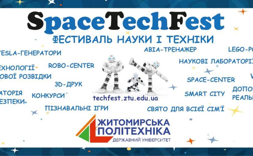 """3 жовтня в Житомирській політехніці відбудеться фестиваль технологій, науки та космосу """"Space Tech Fest 2019"""""""