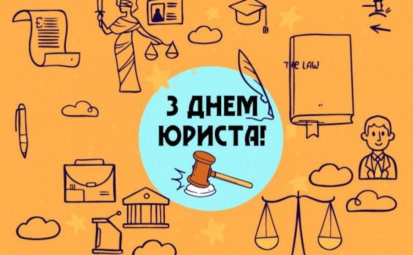 Студенти ФПУП відзначили День юриста