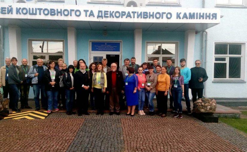 VIII Науково-практична конференція «Мінерально-сировинні багатства України: шляхи оптимального використання»