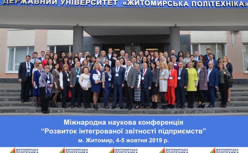 У Житомирській політехніці  відбулась Міжнародна наукова конференція «Розвиток інтегрованої звітності підприємств»