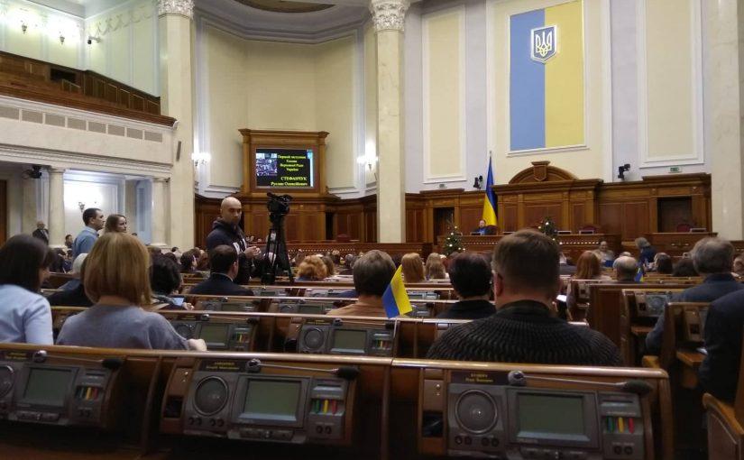 """Парламентські слухання """"Побудова ефективної системи охорони інтелектуальної власності в Україні"""""""