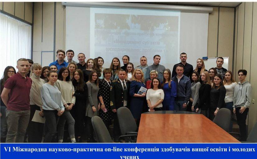 """VІ Міжнародна науково-практична on-line конференція """"Менеджмент суб'єктів господарювання: проблеми та перспективи розвитку"""""""