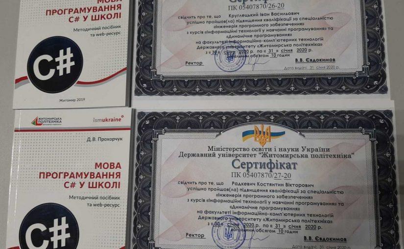 Вручення сертифікатів про підвищення кваліфікації вчителям Житомирської області