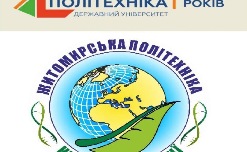19 березня 2020 року відбудеться Всеукраїнська конференція «Сучасні проблеми екології»