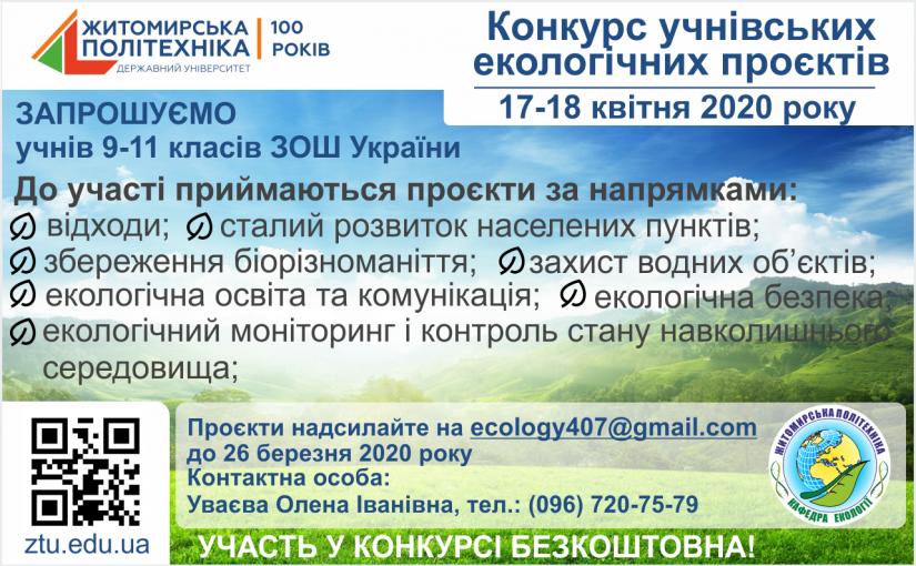 Запрошення: конкурс учнівських екологічних проєктів Державного університету Житомирська політехніка»